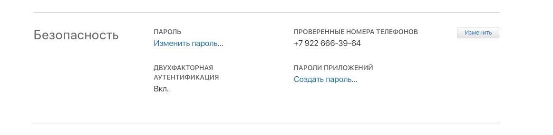 Инструкция по регистрации аккаунта AppStore - Инфо