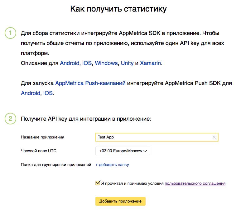 Настройка Yandex AppMetrica - Инфо - FoodSoul Wiki