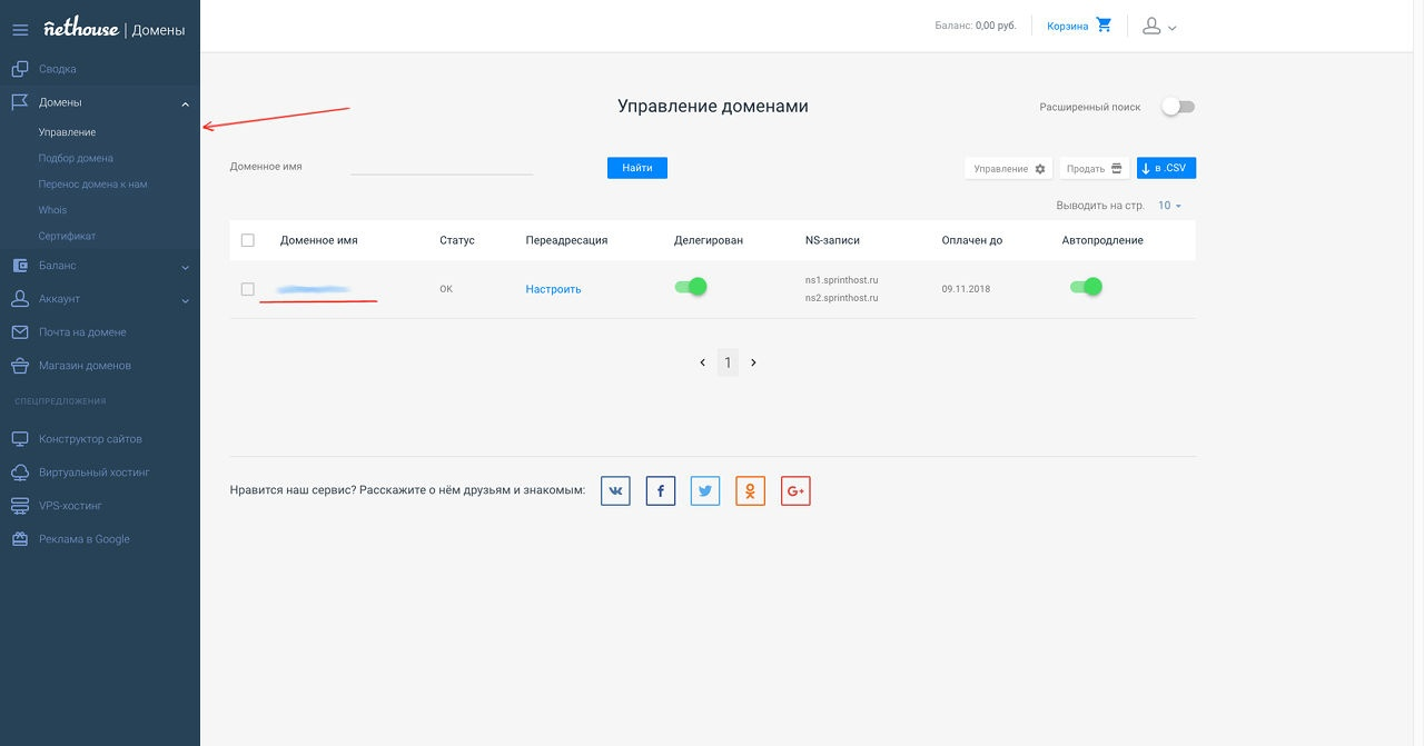 регистрация белорусских доменов